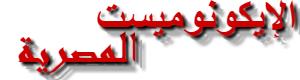 الإيكونوميست المصرية